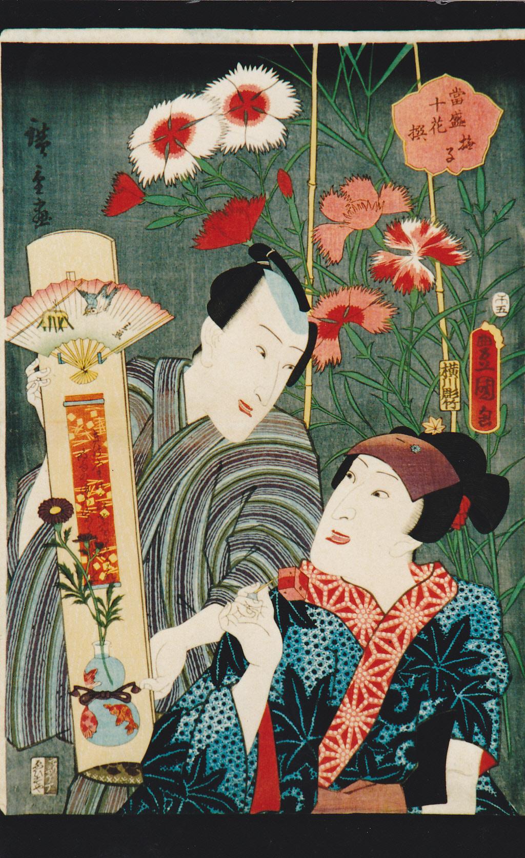 當盛十花撰 撫子の画像