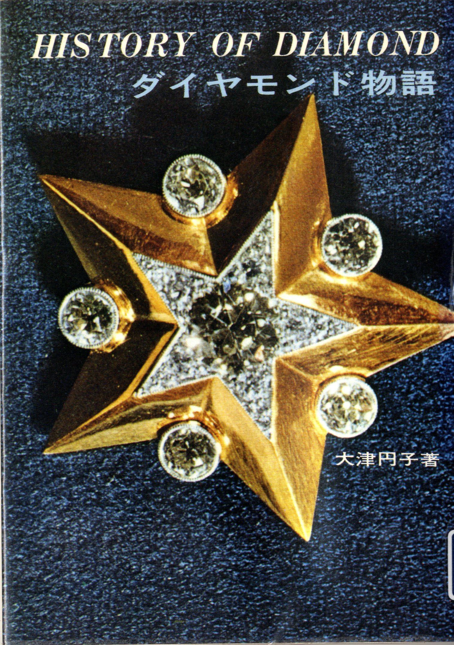 所蔵「ダイヤモンド物語」の表紙画像