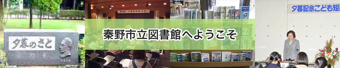 秦野市立図書館へようこそ