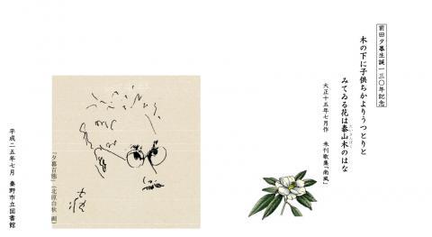 前田夕暮生誕130年記念ブックカバーの画像1