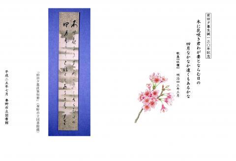 前田夕暮生誕130年記念ブックカバーの画像2