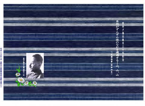 前田夕暮生誕130年記念ブックカバーの画像3