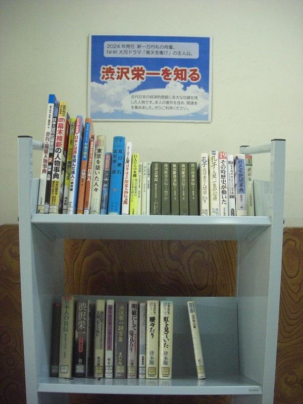 渋沢栄一の本