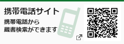 携帯電話サイトのバナー画像