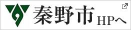 秦野市ホームページへのバナー画像