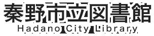 秦野市立図書館 Hadano City  Library
